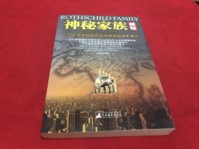 神秘家族揭秘-罗斯柴尔德家族传一个古老家族的百年传奇
