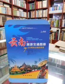 云南及周边地区旅游交通图册