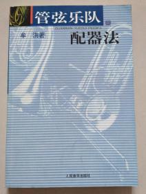 正版 管弦乐队配器法 7103015279