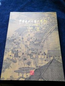 中国古代三百六十行(品好)