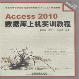 Access 2010数据库上机实训教程