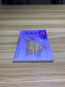 灯火灸疗法——特色疗法丛书