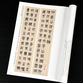 乐志论安徽字体出版社运用字帖v字体美术举例平面设计中课课的练字临摹图片