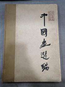 中国画选集 1949-1959
