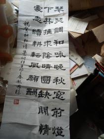 长沙  龙国栋  诗稿