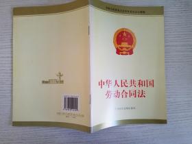 中华人民共和国劳动争议调解仲裁法【实物拍图】