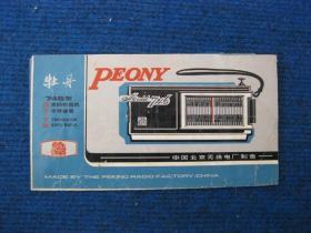 【说明书】牡丹牌746型半导体管收音机