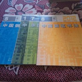 中国钢笔书法(2012年1.5.7.8期 共4本)