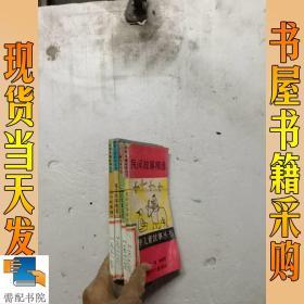 中华儿童故事丛书   民间故事精选   战斗故事精选  等  4本合售