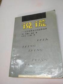 说谎——生活和事业中的道德选择
