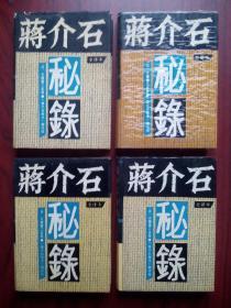 蒋介石秘录 全译本,第1,2,3,4册,全套共4本,硬精装本