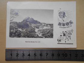 1961年【鼓浪屿骆驼峰,照片式贺年片】