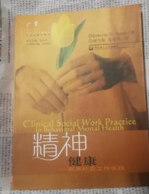精神健康:临床社会工作实践