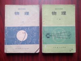 老版 高中物理上,下册,高中物理全套2本,高中物理1987年2版,1990年印