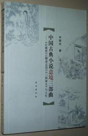 中国古典小说意境三部曲:《红楼梦》、《聊斋志异》、《三国演义》与人生