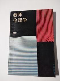 教师伦理学/王球 钱广荣/江苏教育出版社