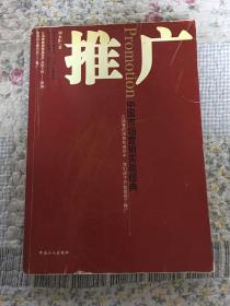 推广《中国市场营销实战经典》