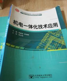 机电一本化技术应用北京邮电大学出版社
