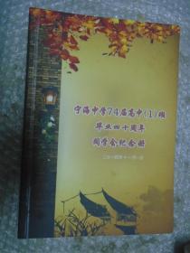 宁海中学74届高中(1)班毕业四十周年,同学会记念册