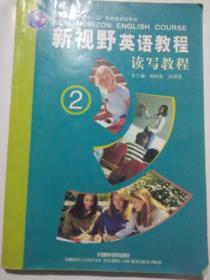 新视野英语教程.读写教程.2