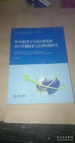 WTO框架下中国自然资源出口管制政策与法律问题研究