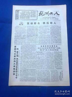 1968年8月14日 《杭州工人》 第82期 共四版