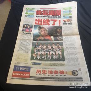 体坛周报 2001.10.8B叠4开32版 中国足球世界杯首次出线纪念金页