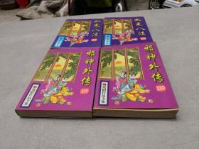 如来八法上下全二册  邪神外传 上下4册和售