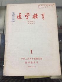 医学教育(1956年第一期)