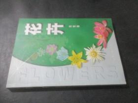 花卉  西安地图出版社