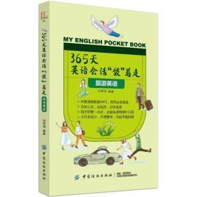 """365天英语会话""""袋""""着走:旅游英语"""