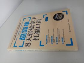 超简单:8天轻松拿下托福口语:韩国最权威的外语培训机构——巴克达语言教育中心独家揭秘托福口语考试题型和方向!近百位国内知名托福名师强力推荐!超值附赠原版考试MP3录音,亚洲托福考生首选必备书!