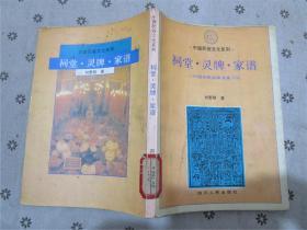 祠堂·灵牌·家谱:中国血缘亲族习俗