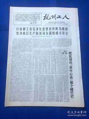 1968年8月10日 《杭州工人》 第81期 共四版