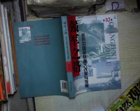 强军之路10:亲历中国军队重大改革与发展