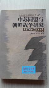 中苏同盟与朝鲜战争研究 沈志华 著 广西师范大学出版社 9787563328963