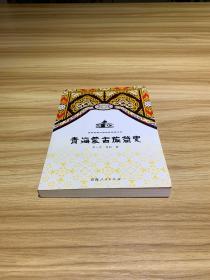 青海蒙古族简史
