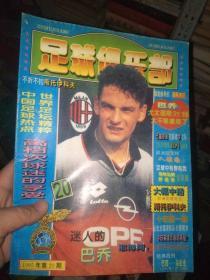 足球俱乐部 1995.20