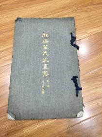 民国22年珂罗版(程瑶笙先生画集)第一册