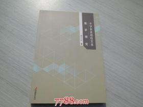 小学非连续性教学文本教学研究(全新正版)