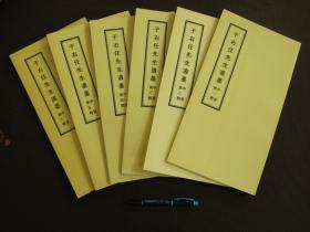 【于右任先生遗墨 中堂第一辑至第六辑】于右任书法集_草字研究社 .任汉平