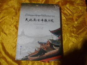 天祝藏传佛教寺院