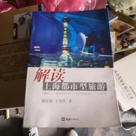 解读上海都市型旅游