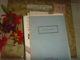 浅论阴阳五行学说《天津河西医院著名老中医王中吾著,封面内面有赠XX印刷的启事信》铅字油印本