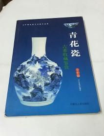 古董收藏鉴赏:青花瓷(全彩版)