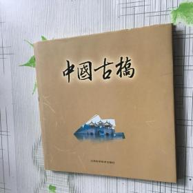 中国古桥【精装护封】