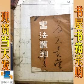 书法丛刊  第五辑