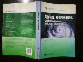 全球变化与地球系统科学系列:陆面观测、模拟与数据同化