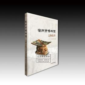 宿州市博物馆文物集萃(精16开)