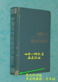 中国农村社会经济变迁(1949-1989)【孔网最低价】